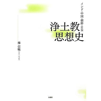 インド・中国・朝鮮・日本 浄土教思想史 [単行本]
