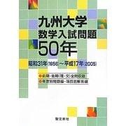 九州大学数学入試問題50年―昭和31年(1956)~平成17年(2005) [単行本]
