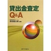 貸出金査定Q&A [単行本]