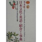 日本文化を英語で紹介する事典 第3版 [事典辞典]