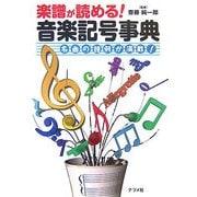 楽譜が読める!音楽記号事典―名曲の譜例が満載! [単行本]