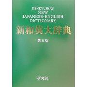 新和英大辞典 第5版 [事典辞典]