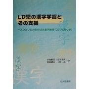 LD児の漢字学習とその支援―一人ひとりの力をのばす書字教材 [単行本]
