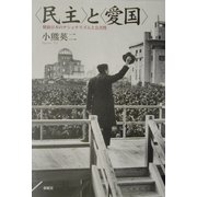 """""""民主""""と""""愛国""""―戦後日本のナショナリズムと公共性 [単行本]"""
