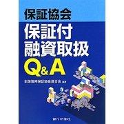 信用保証協会保証付融資取扱Q&A [単行本]