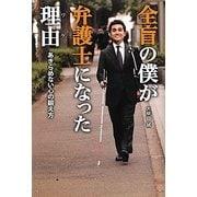 全盲の僕が弁護士になった理由(ワケ)―あきらめない心の鍛え方 [単行本]