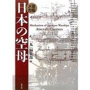 軍艦メカ 日本の空母 [単行本]