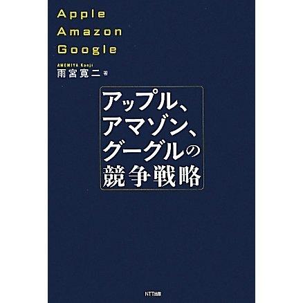 アップル、アマゾン、グーグルの競争戦略 [単行本]