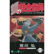 鋼の錬金術師 7(ガンガンコミックス) [コミック]
