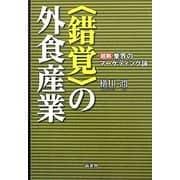 """""""錯覚""""の外食産業―超熟業界のマーケティング論 [単行本]"""