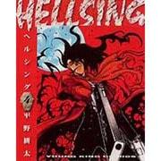 HELLSING 4(ヤングキングコミックス) [コミック]