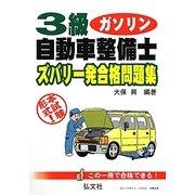 3級自動車整備士ガソリン・エンジンズバリ一発合格問題集―本試験形式! [単行本]