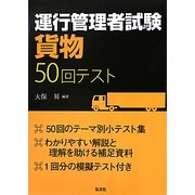 運行管理者試験(貨物)50回テスト [単行本]