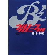 B'zウルトラクロニクル1988-2003 [単行本]