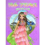 リトル・プリンセス―雨をよぶイメナ姫 [単行本]