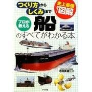 史上最強カラー図解 プロが教える船のすべてがわかる本―つくり方からしくみまで [単行本]