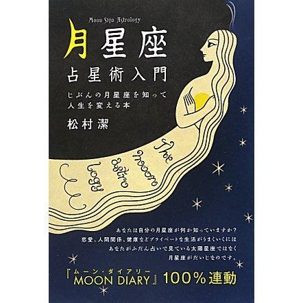 「月星座」占星術入門―じぶんの月星座を知って人生を変える本 [単行本]