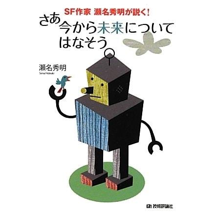 SF作家瀬名秀明が説く!さあ今から未来についてはなそう [単行本]
