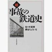 続・事故の鉄道史 [単行本]