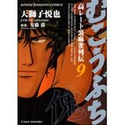 むこうぶち 9(近代麻雀コミックス) [コミック]