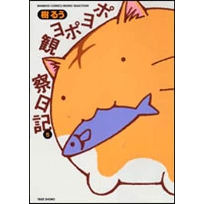 ポヨポヨ観察日記 5(バンブー・コミックス) [コミック]