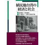 植民地台湾の経済と社会 [単行本]