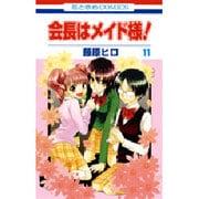 会長はメイド様! 11(花とゆめCOMICS) [コミック]