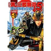 コミック真・三國無双5ランブルミッション Vol.1-4コマ集 [単行本]