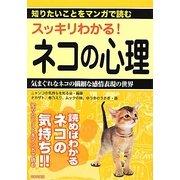スッキリわかる!ネコの心理―読めばわかるネコの気持ち!!知りたいことをマンガで読む [単行本]