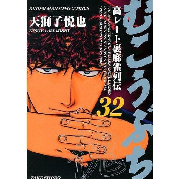 むこうぶち 32(近代麻雀コミックス) [コミック]