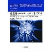 産業財マーケティング・マネジメント―組織購買顧客から構成されるビジネス市場に関する戦略的考察 [単行本]