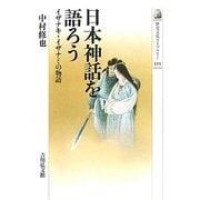 日本神話を語ろう―イザナキ・イザナミの物語(歴史文化ライブラリー) [全集叢書]
