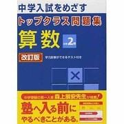 トップクラス問題集算数2年 改訂版 [全集叢書]