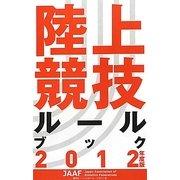 陸上競技ルールブック〈2012年度版〉 [単行本]