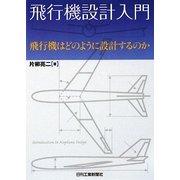 飛行機設計入門―飛行機はどのように設計するのか [単行本]