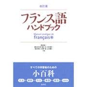 フランス語ハンドブック 改訂版 [単行本]