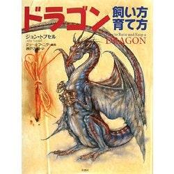 ドラゴン―飼い方 育て方 [単行本]