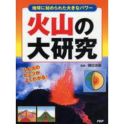 火山の大研究―地球に秘められた大きなパワー ふん火のヒミツがよくわかる。 [事典辞典]