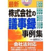 最新 株式会社の議事録事例集 [単行本]