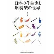 日本の作曲家と吹奏楽の世界 [単行本]
