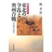 東北の争乱と奥州合戦―「日本国」の成立(戦争の日本史〈5〉) [全集叢書]