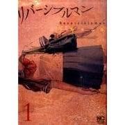 リバーシブルマン 1(ニチブンコミックス) [コミック]