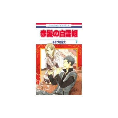 赤髪の白雪姫 7(花とゆめコミックス) [コミック]