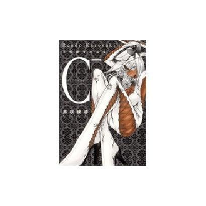 C--黒咲練導作品集 [コミック]