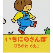 いちにのさんぽ(ぽかぽかえほん〈1〉) [絵本]