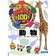 検定クイズ100 動物(ポケットポプラディア〈15〉) [単行本]