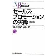 セールス・プロモーションの実際 第2版 (日経文庫) [新書]