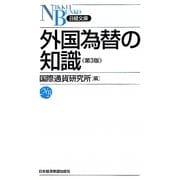 外国為替の知識 第3版 (日経文庫) [新書]