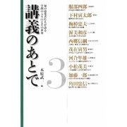 講義のあとで〈3〉―知の追究者たちが語る学問の入り口とその世界 [全集叢書]