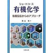 ショートコース有機化学―有機反応からのアプローチ [単行本]